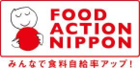 フードアクション日本