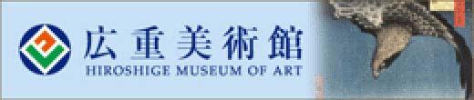 広重美術館