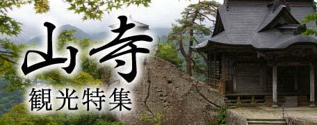 山寺観光特集