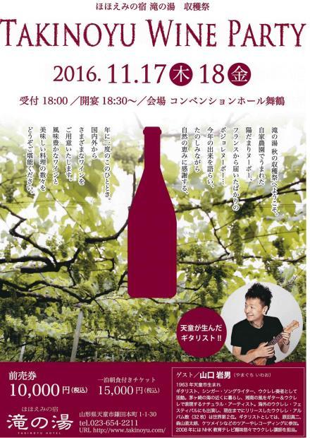 11月17日・18日開催! ワインパーティー♪