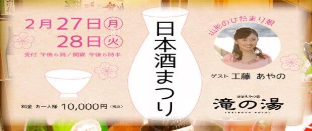 2/27~28 日本酒祭り開催します!