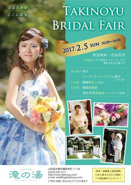 滝の湯ブライダルフェア♡2月5日(日)開催決定!