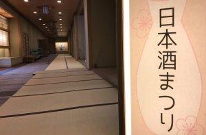日本酒まつり会場「蔵王の間」入口