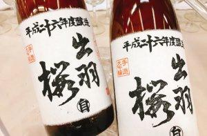プレミアム酒「万禮」大吟醸1人1杯サービス!