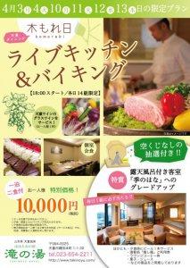 ライブキッチン&バイキング(440×620)