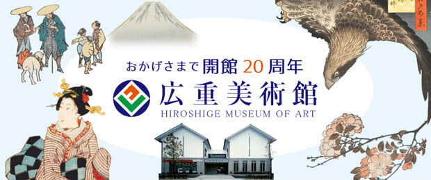 広重美術館開館20周年記念!