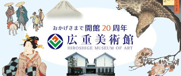 広重美術館20周年記念バナー