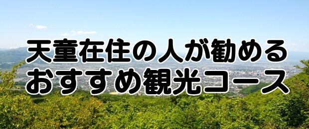 おすすめ観光コース♪
