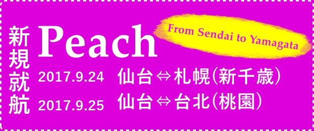 peach新規就航路線&仙台空港~山形高速バス