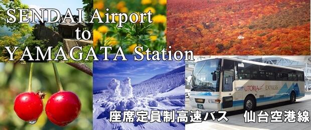仙台空港から山形へ直行!!!