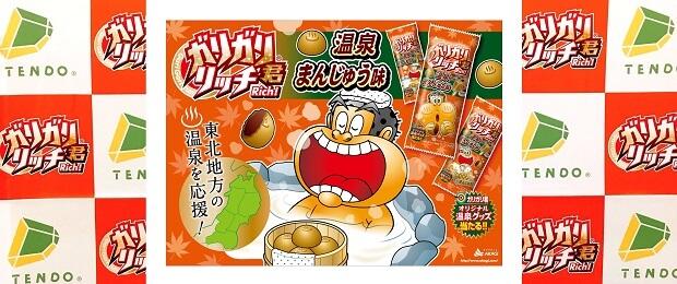 ガリガリ君リッチ新商品発売!