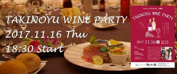 ワインパーティー今年も開催!