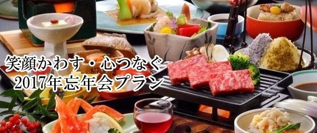 ほほえみの宴会日和~忘年会~