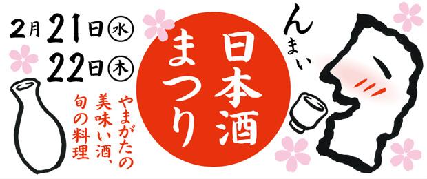 2/21・2/22に日本酒まつり開催!