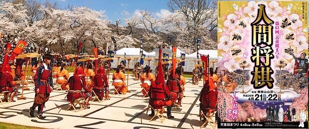 天童の春!2,000本の桜の下で行われる『人間将棋』今年も開催!!