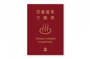 天童温泉パスポート