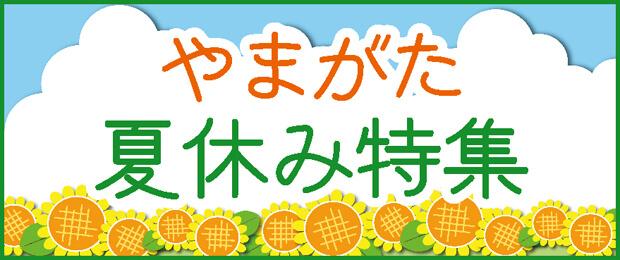 ファミリー向け山形の夏休み特集!