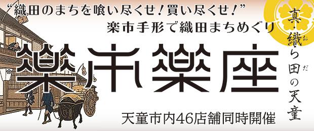 2018.9.30(日)~10.7(日)天童市内で期間限定イベント開催します!