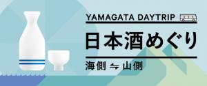 YAMAGATA_DAYTRIP__SAKE1