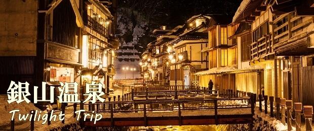 2019.2.2(sat)~23(sat)期間限定!天童温泉⇔銀山温泉の直行バスツアー運行!