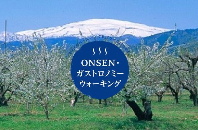 【参加者限定20%OFF】ONSEN・ガストロノミーウォーキング in 山寺・天童温泉宿泊パック