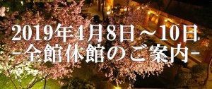 天童温泉滝の湯休館日のお知らせ