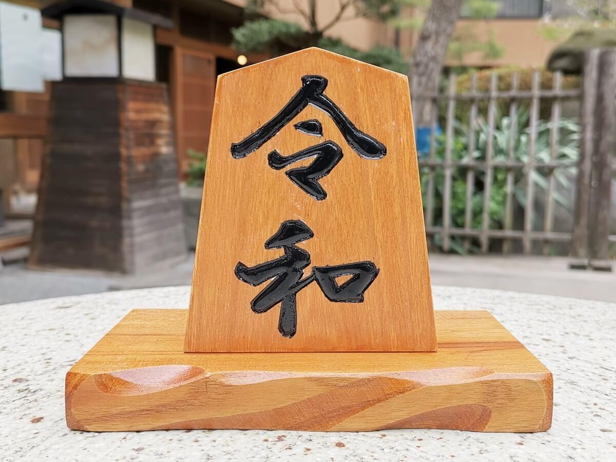天童温泉ほほえみの宿滝の湯も新時代「令和」へ