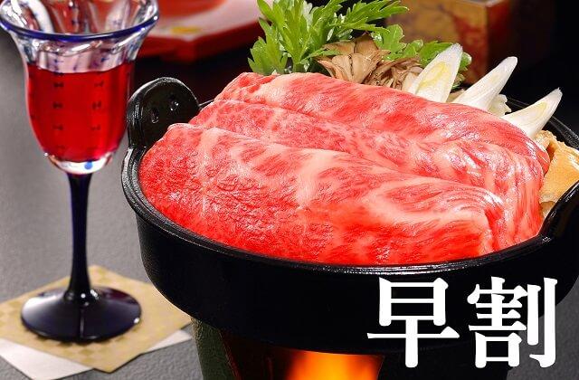【9月限定特別オファー】早期30日前までの予約でスタンダードプランが2000円OFF!料理のアップグレードもOK!