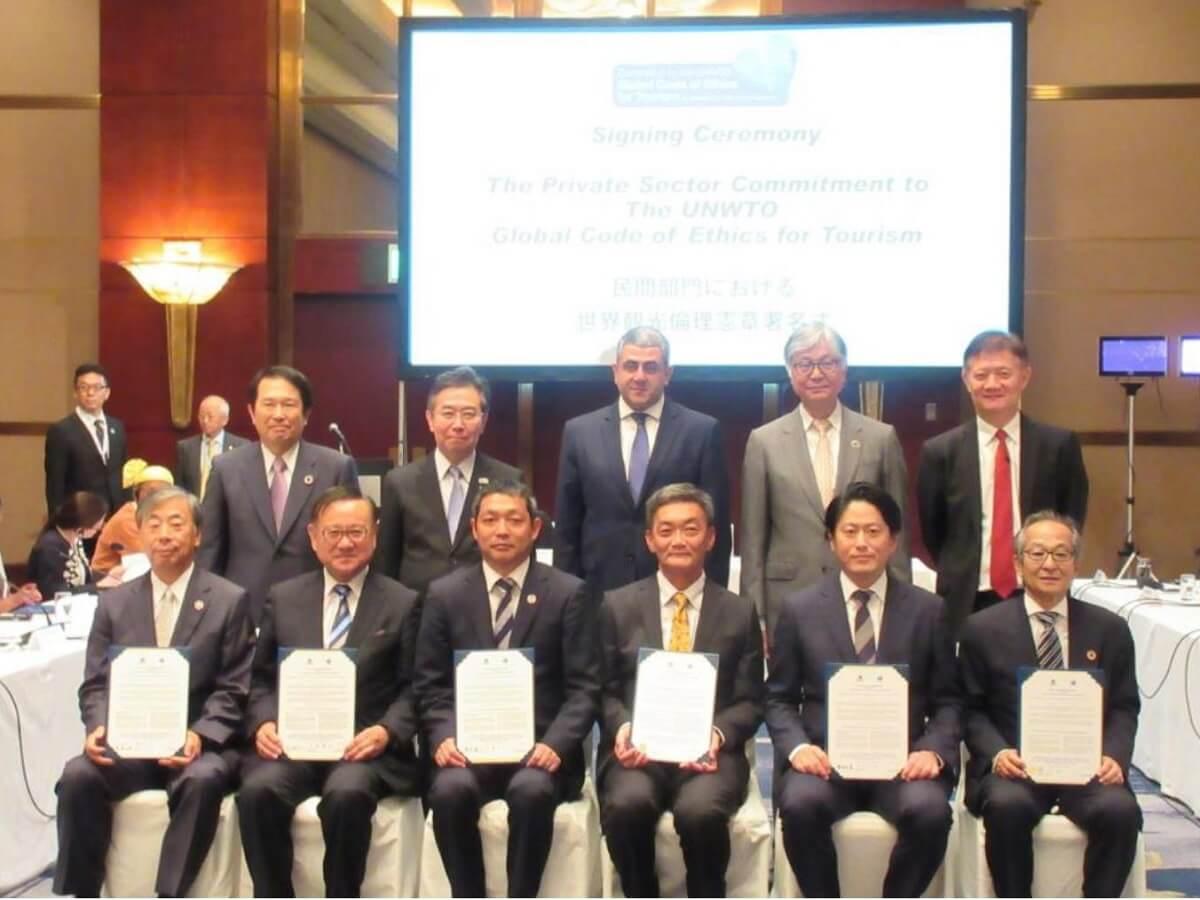民間部門における世界観光倫理憲章への誓約