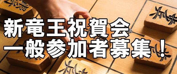 """2019.12.17 第32期竜王戦 """"新竜王祝賀会"""" 一般参加者募集!"""