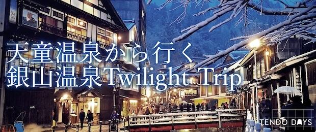 2020年12月19日〜2021年2月28日|天童温泉⇔銀山温泉の直行バスツアー運行!