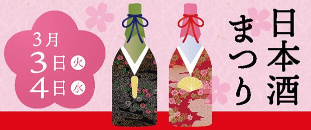 滝の湯日本酒まつりの延期のご案内