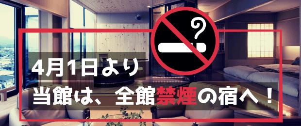 2020年4月1日~全館禁煙に関するご案内