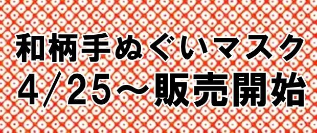 4月25日朝9:00〜和柄手ぬぐいマスク販売します!