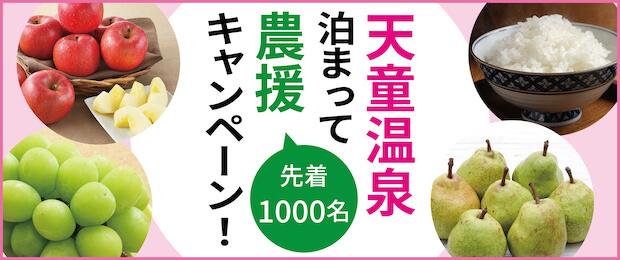 【完売御礼!!】天童の農産物がもらえる泊まって農援キャンペーン