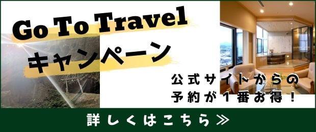 ほほえみの宿滝の湯|Go To Travel キャンペーン特設ページ