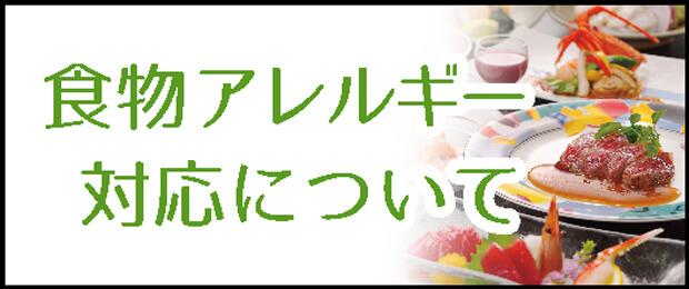 食物アレルギーをお持ちの方へ-メニュー変更有料化のお知らせ-