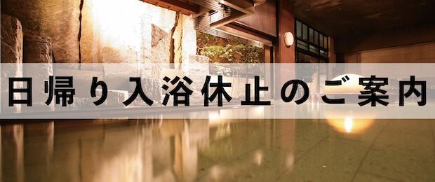 日帰り入浴の休止のご案内|天童温泉ほほえみの宿滝の湯