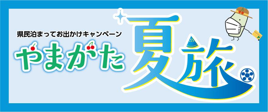県民泊まってお出かけキャンペーン【やまがた夏旅】