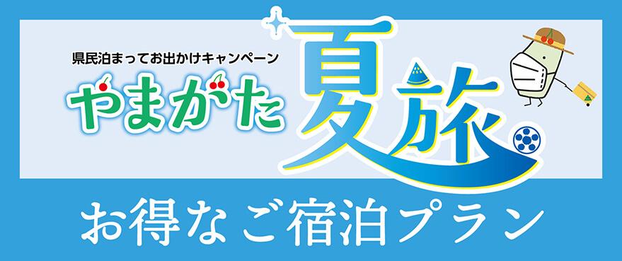 県民泊まってお出かけキャンペーン【やまがた夏旅】ご宿泊プラン