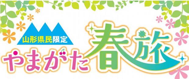 「県民泊まってお出かけキャンペーン〜やまがた春旅〜」