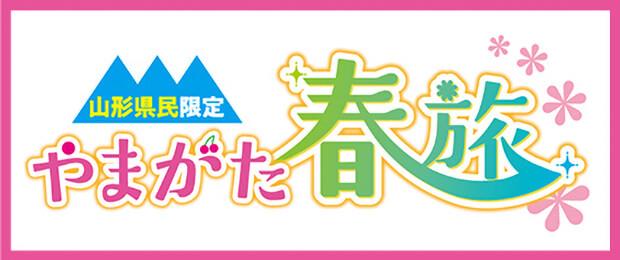 県民泊まってお出かけキャンペーン【やまがた春旅】