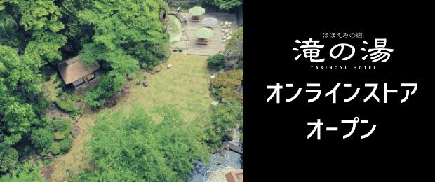 滝の湯 オンラインストア 開設